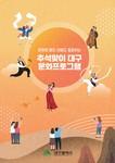 https://ebook.daegu.go.kr/cover/1/1PQ/1PQFGRF2NX4X/cover.jpg