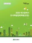 https://ebook.daegu.go.kr/cover/3/37B/37BEM7RN82ZA/cover.jpg