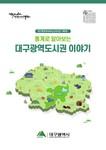 https://ebook.daegu.go.kr/cover/U/UV4/UV4F07KNB6W6/cover.jpg